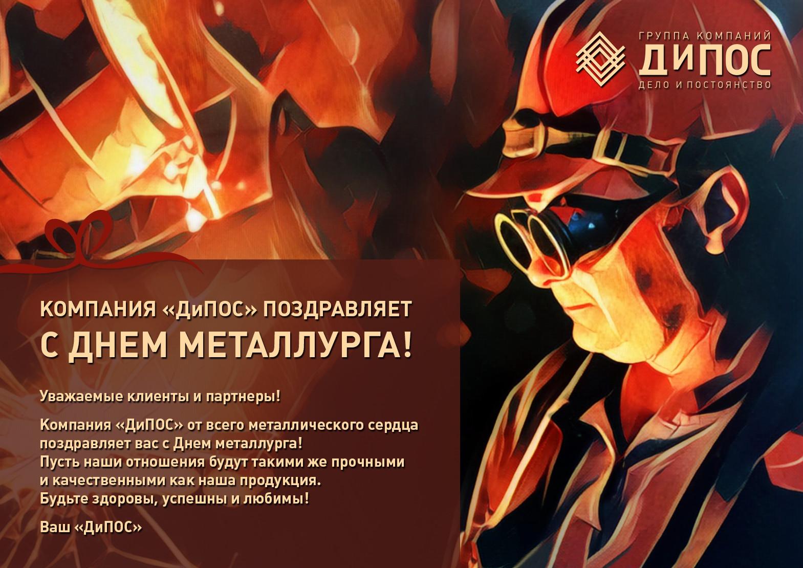 День металлурга 2016 поздравление